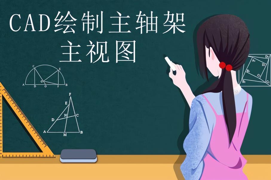 cad绘制主轴架主视图2004cad下载免费中文版图片