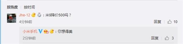 网友问小米9要大降价 官微:想得美