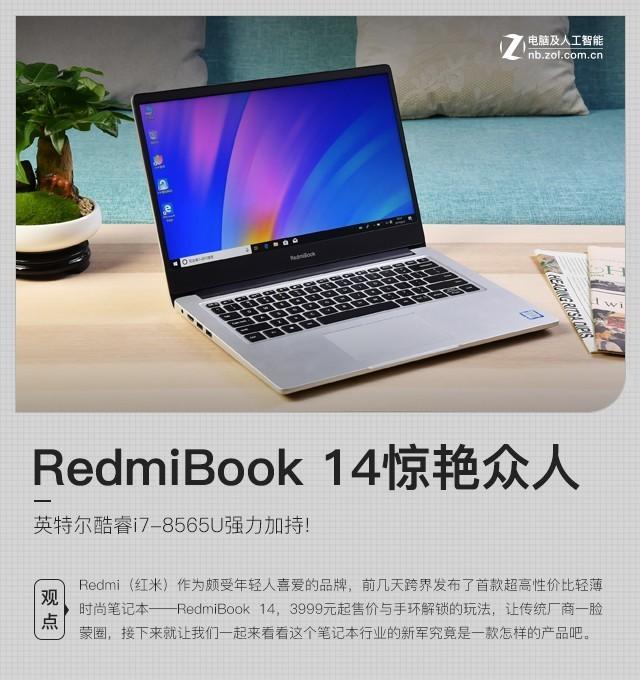 英特尔酷睿i7-8565U强力加持!红米笔记。本RedmiBook 14惊艳多人