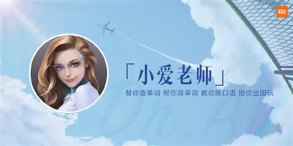 小米小爱老师发布:手心大小4寸屏、口袋里的