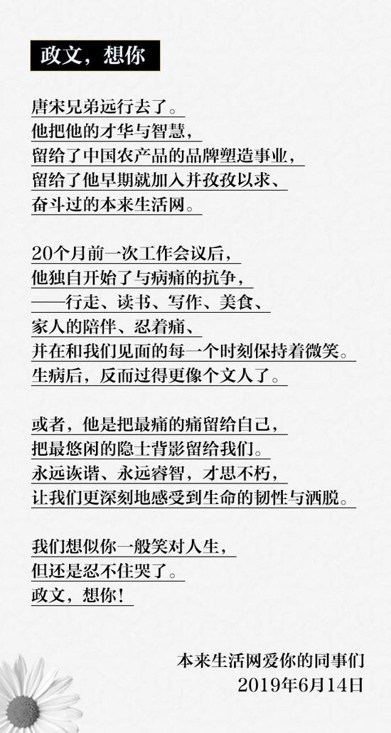 生鲜电商创始人蒋政文因癌症去世 蒋政文