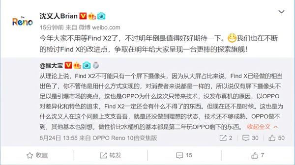OPPO副总裁沈义人:Find X2今年不用等了 争取明年见
