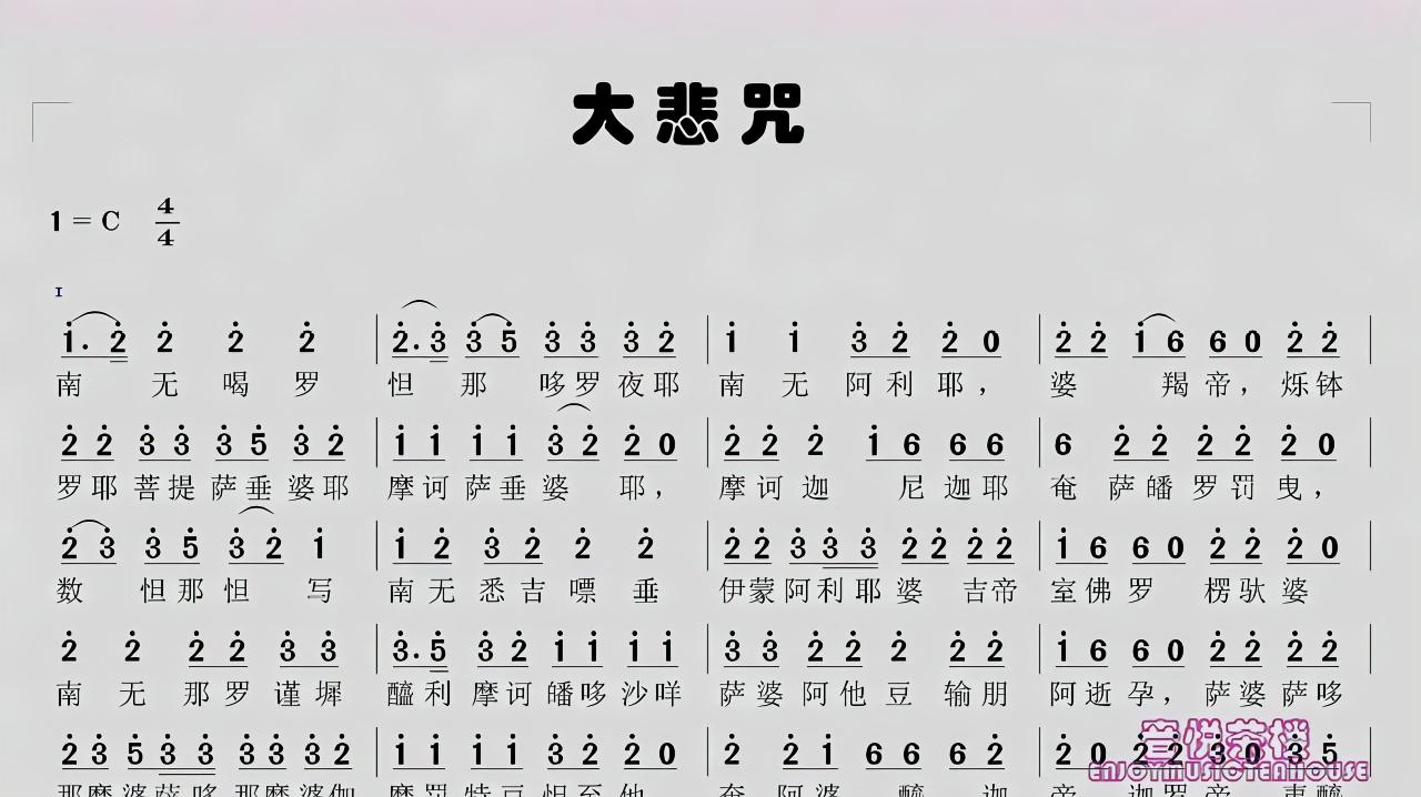 大悲咒 佛教音乐 高音质在线试听 大悲咒歌词图片