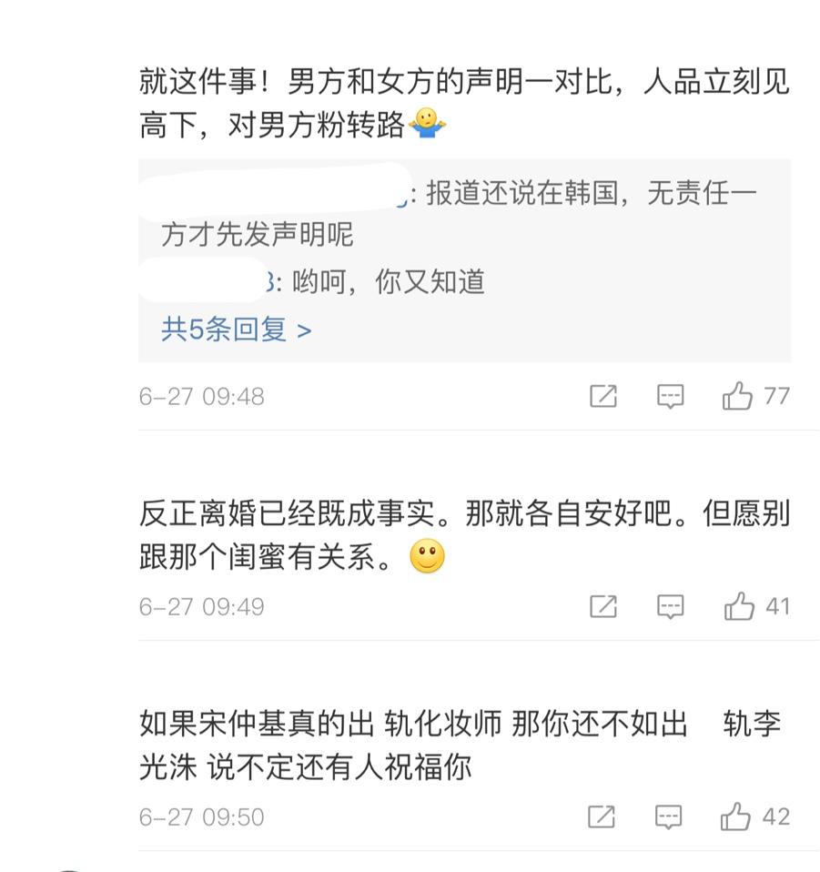 双宋CP离异网民体现各不相同,宋慧乔在韩网风评差缘故就在这里两层面