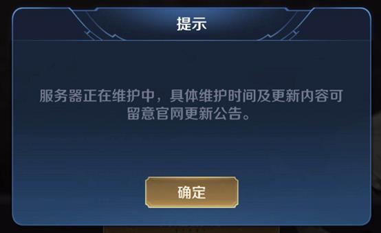 《王者荣耀》无法登录游戏 官方:网络波动导致