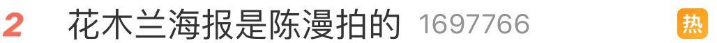 刘亦菲凭《花木兰》预告片屠版热搜,这个木兰的妆容真的槽点满满吗?