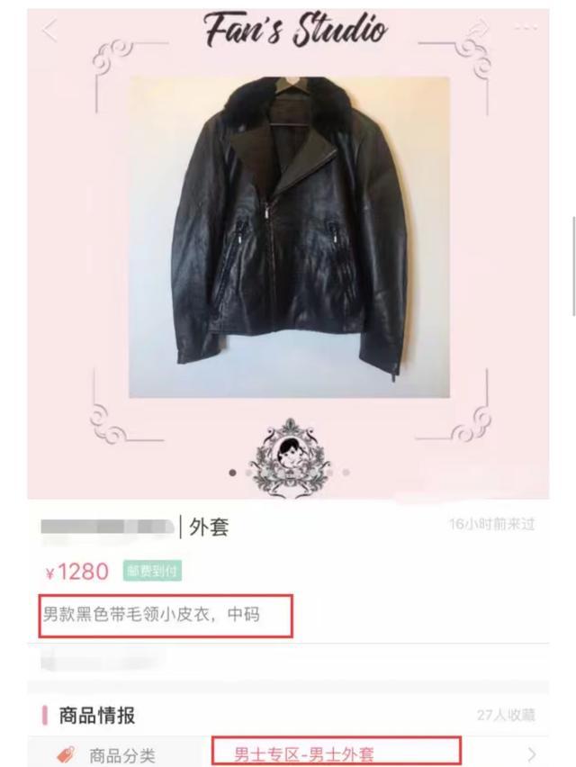 范冰冰卖二手男装,尺码大多是中码,看样子不是李晨的衣服