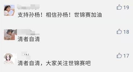 """又用""""阴招""""?孙杨决定…"""