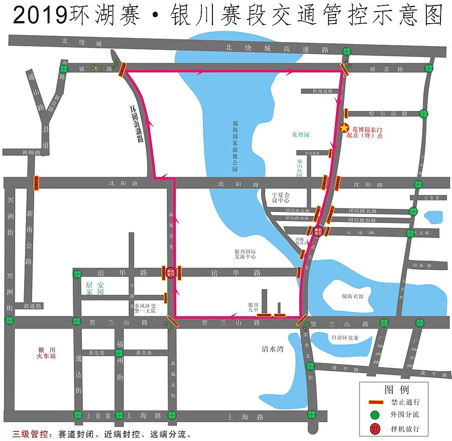 2019环湖赛银川段7月27日举行 部分道路将临时交通管制