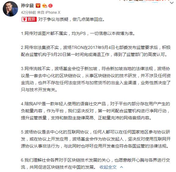 孙宇晨回应质疑:非法集资、洗钱传言均不实