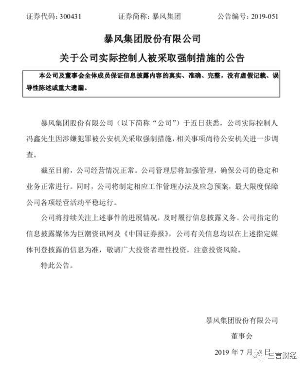"""回顾冯鑫职业生涯:曾自称""""混子"""",从巅峰到坠落"""