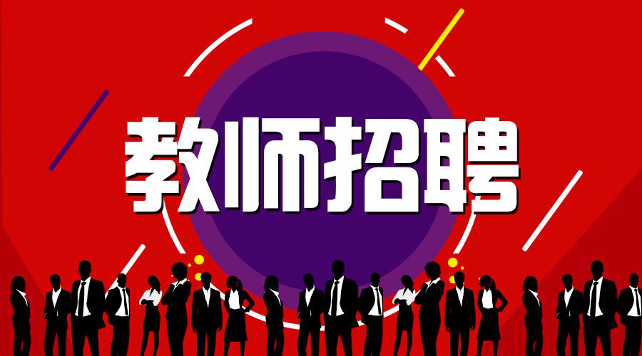 2019保定涿州市招聘教师500人公告