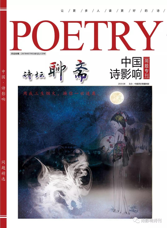 《中国诗影响》同题[聊斋]目录