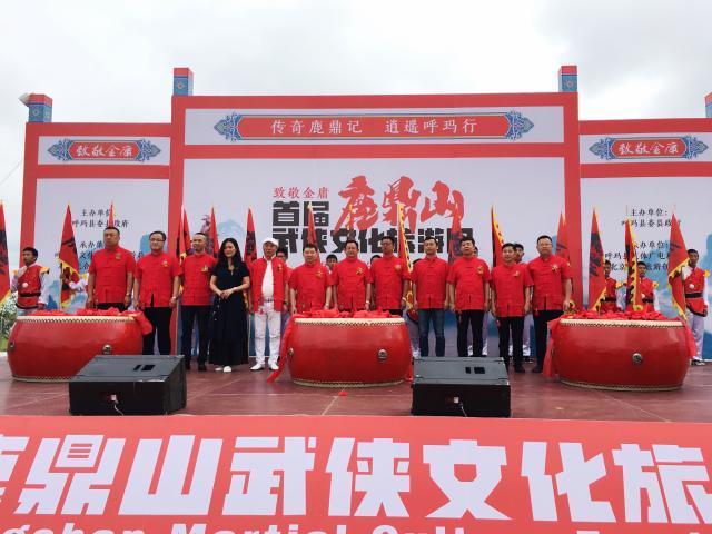 """黑龙江呼玛县首届""""鹿鼎山武侠文化旅游周""""盛大启幕"""