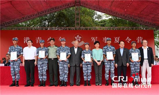 第十五届香港青少年军事夏令营举行结业典礼