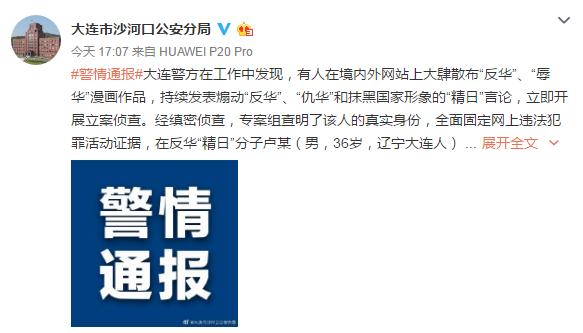"""关注 - 男子大肆散布""""反华""""""""辱华""""漫画作品被依法批捕"""