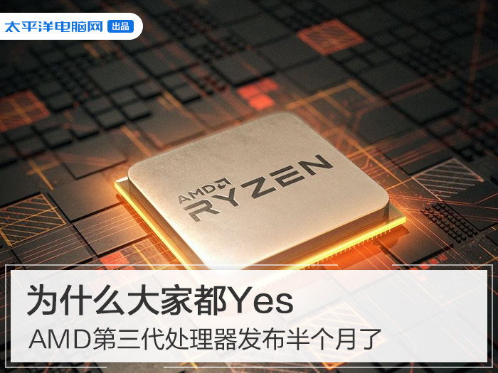 AMD第三代锐龙发布半个月了,为什么大家都纷纷Yes