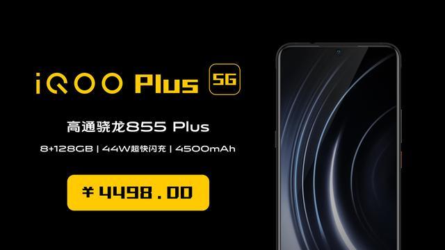 官宣iQOO Pro,5G性能旗舰8月见,4498元再次拉低5G手机售价