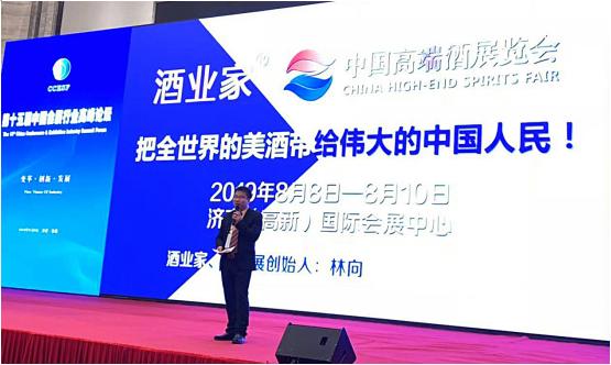 """中酒展荣膺""""改革开放40年中国品牌展会金奖""""!两度夺金背后还有哪些秘密?"""