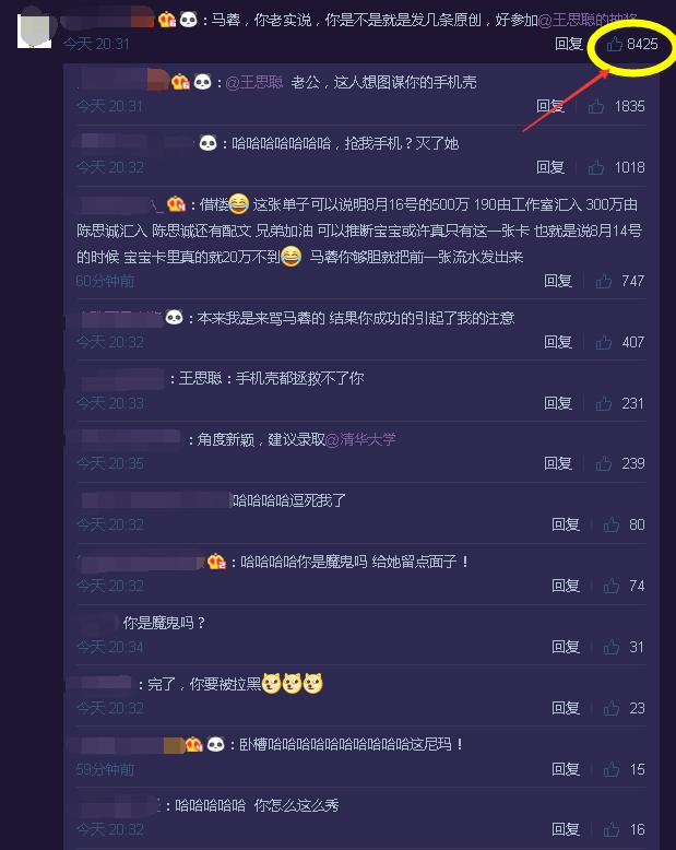 马蓉怒斥王宝强撒谎卖惨,网友却调侃她想图谋王思聪的手机壳
