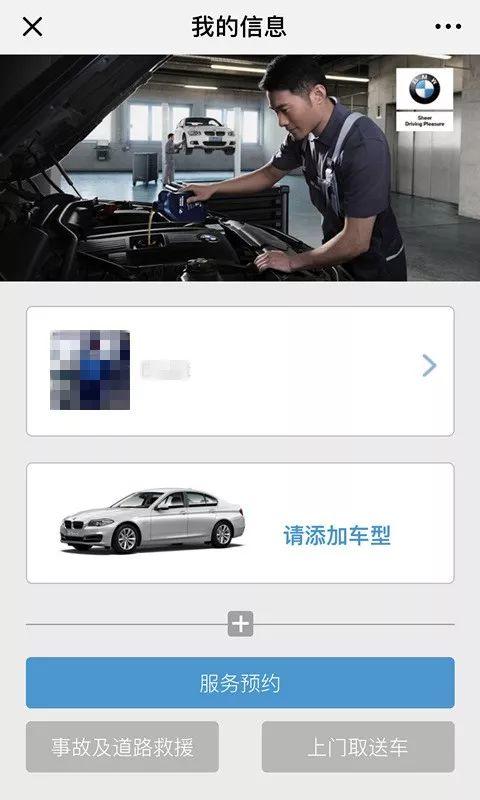 微信公众号里搜索 宝马客户服务中心,关注后,添加自己的车辆信息即可