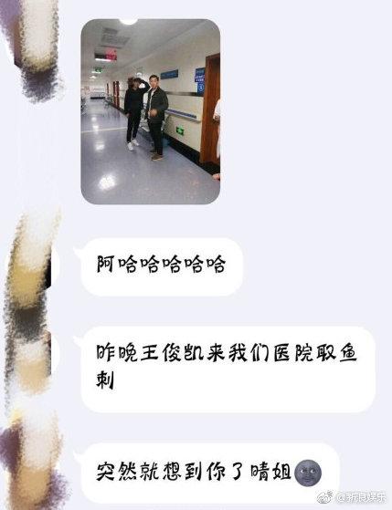 王俊凯深夜挂急诊,原因令人哭笑不得(组图)