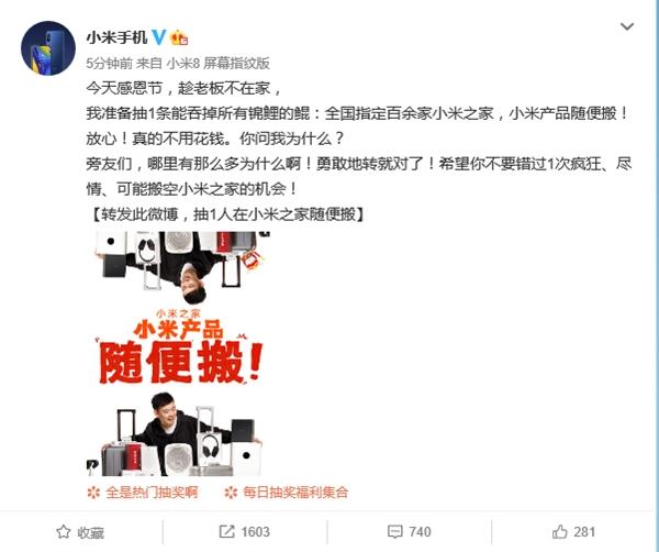 小米公布感恩节惊喜:小米之家小米产品随便搬 不花钱