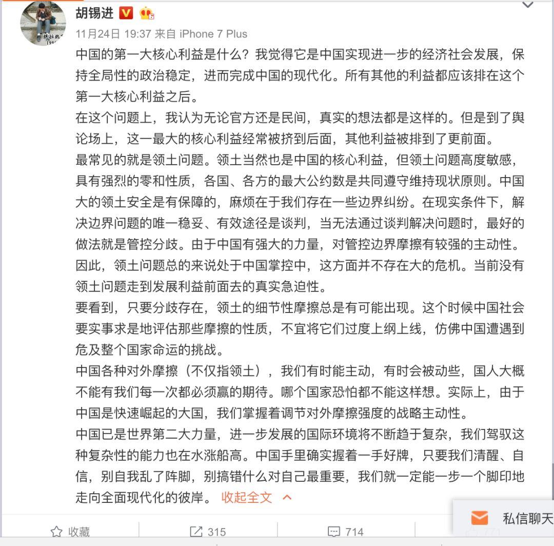 胡锡进:什么是中国第一大核心利益?