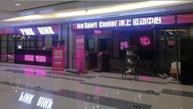 中国冰雪新成员:全球首家粉色主题室内真冰场落户沈阳