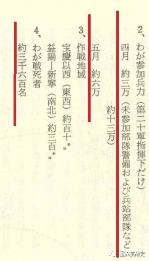 湘西会战中:何应钦故意放跑日军?