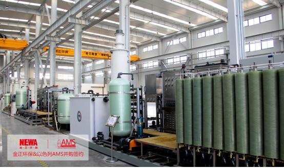烟台金正环保并购以色列AMS公司 正式拓展全球布局