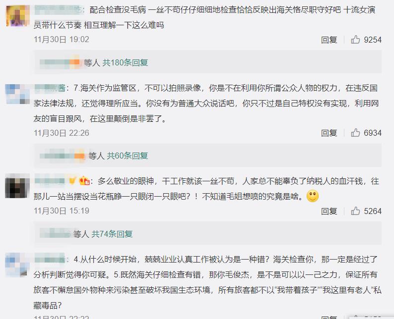 女星毛俊杰发文控诉被海关刁难,海关调取监控力证其撒谎!