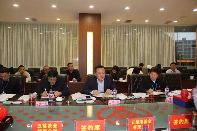 五粮液基金管理公司与投资企业共同表态 打造中国红茶第一品牌
