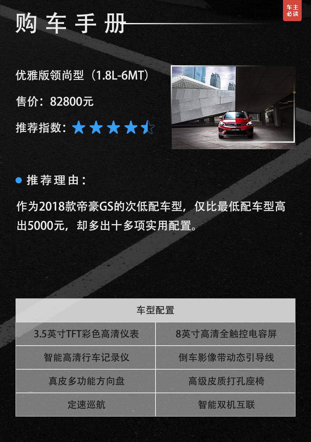 购车手册1