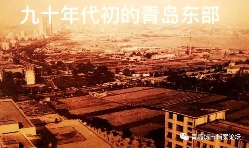 旧貌老照片,感受青岛东部的沧桑巨变