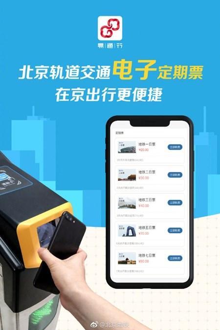 1月20日起,北京地铁推出电子定期票