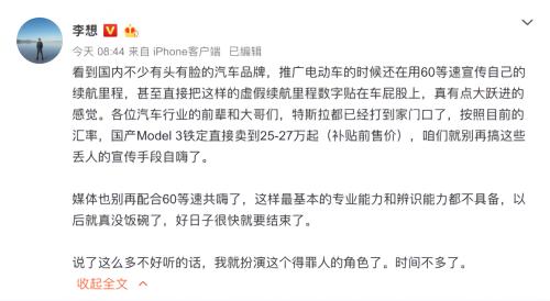 李想批国内电动车虚假里程宣传:特斯拉都打到家门口了别自嗨了
