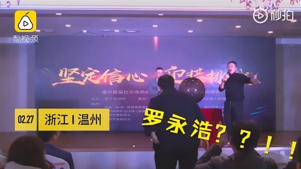 尴尬!罗永浩站台微商大会:出场费5万是真的吗?
