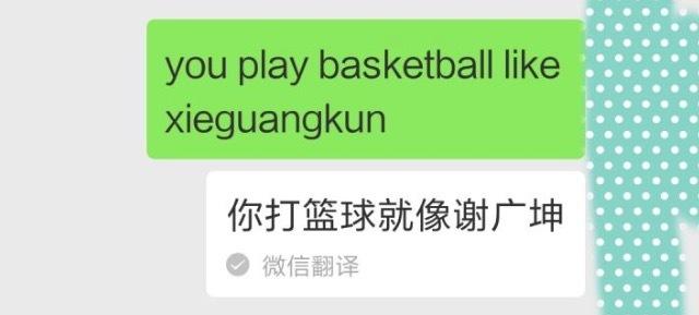 你打我要像蔡徐坤:微信翻译这个bug是回奶表情包喝篮球妈图片