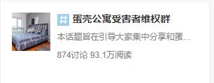 楼市新骗术来了!13亿中国人不得不防 (组图)