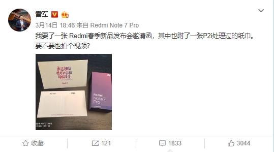 雷军分享红米Note 7 Pro纸巾邀请函:要不要来个视频?