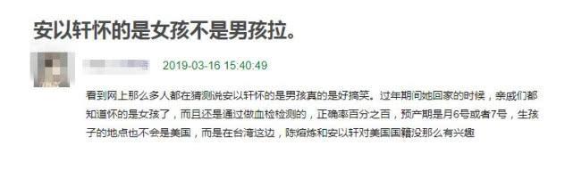 亲属无意间透露安以轩怀女孩,预产期7月7日? 娱乐前线 第6张