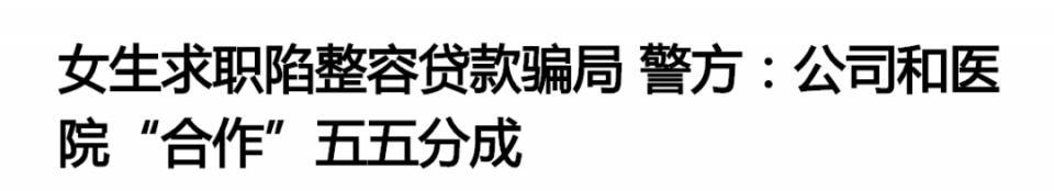 被抖音网红带去三无医院花40万抽脂,网红拿20万而你腿残了,萍乡乃个鸳鸯梦