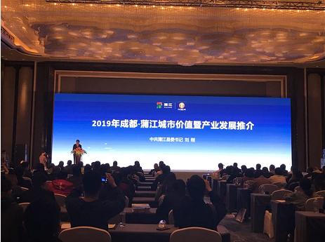 蒲江县2019城市发展暨价值投资说明会 成功举行,子宫内胎儿自打脸