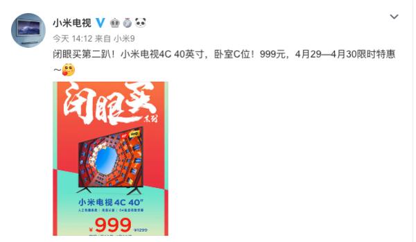 小米電視4C 40英寸直降300元 性價比高僅限今明兩天