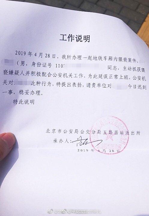 """男子地铁见义勇为擒色狼北京警方开""""迟到证明"""""""