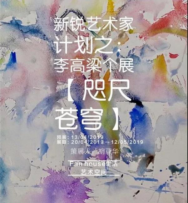 """李高梁个展""""咫尺苍穹""""在Fan House艺术空间隆重开幕"""