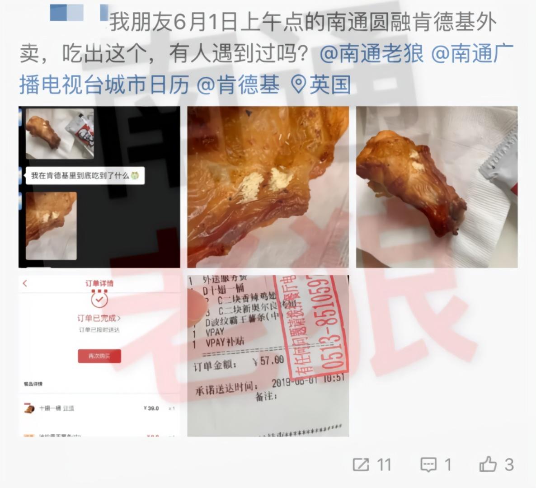 """52网友曝在肯德基外卖中吃到""""白卵"""",涉事门店仍正常营业"""