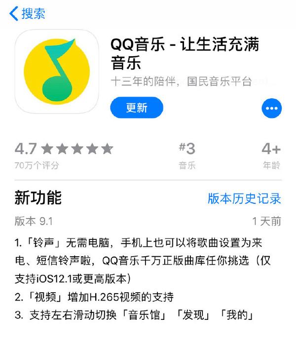 QQ音笑9.1版本更新