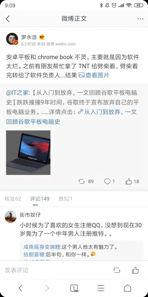 罗永浩谈谷歌砍掉平板线 表示CEO